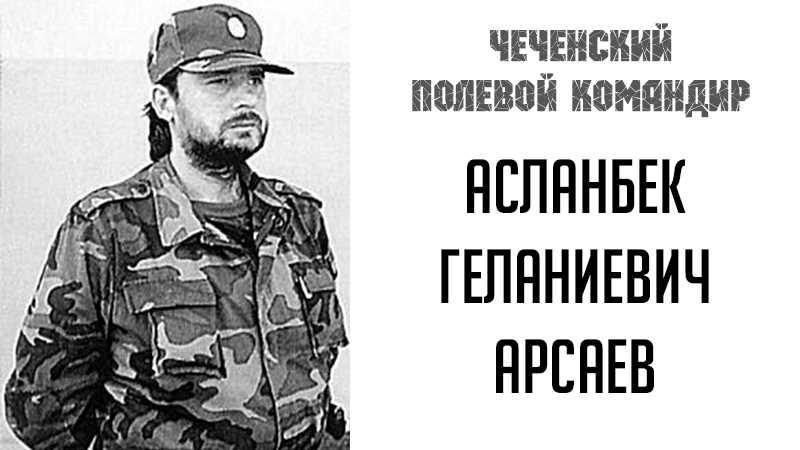 Чеченский полевой командир Асланбек Геланиевич Арсаев