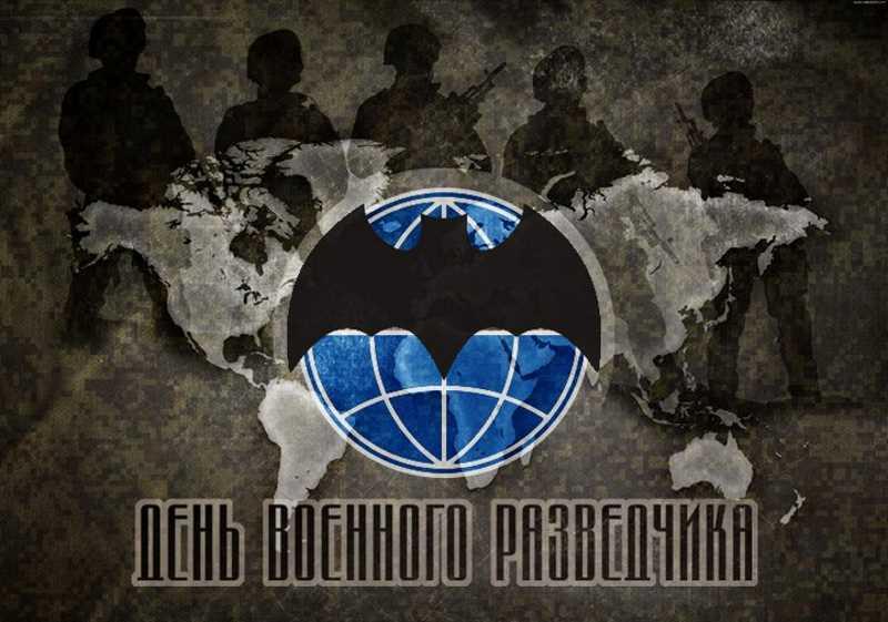 5 ноября. День военной разведки