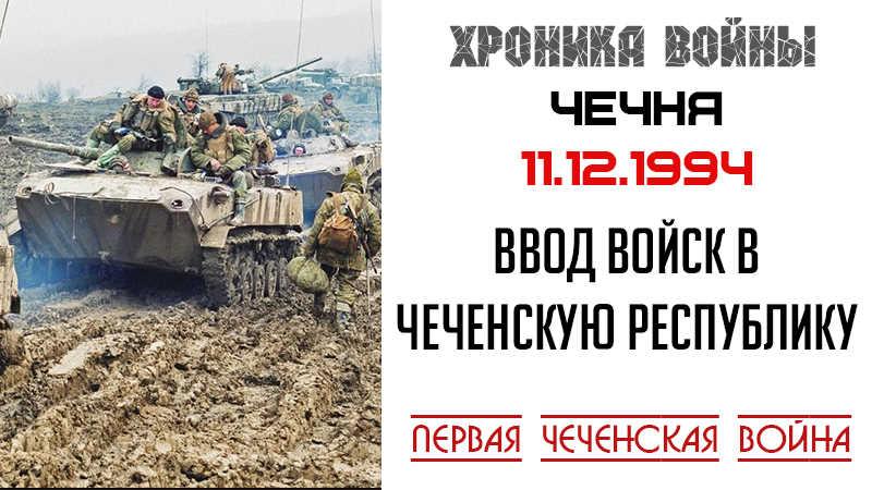 11 декабря 1994 года. Ввод российских войск в Чеченскую Республику
