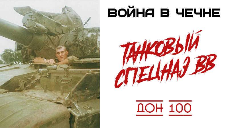 Танковый спецназ ВВ. 93 Механизированный полк ДОН-100