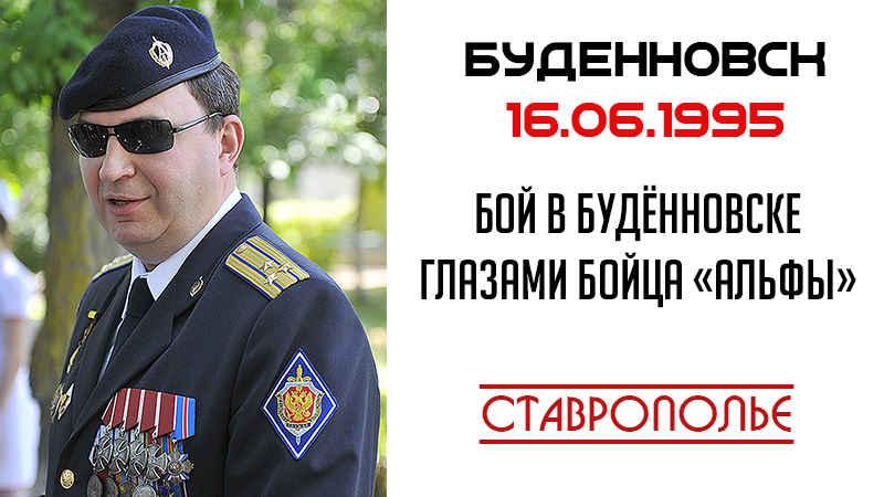 Бой в Будённовске глазами бойца «Альфы»