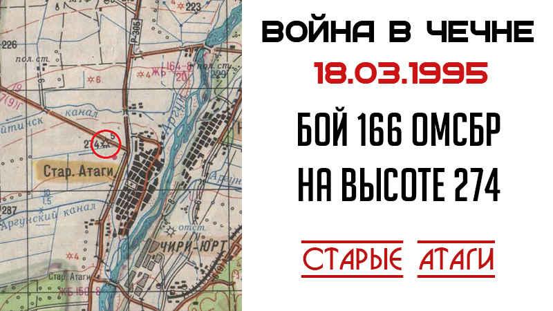Первая чеченская война. Бой 166 ОМСБр на высоте 274 у с. Старые Атаги