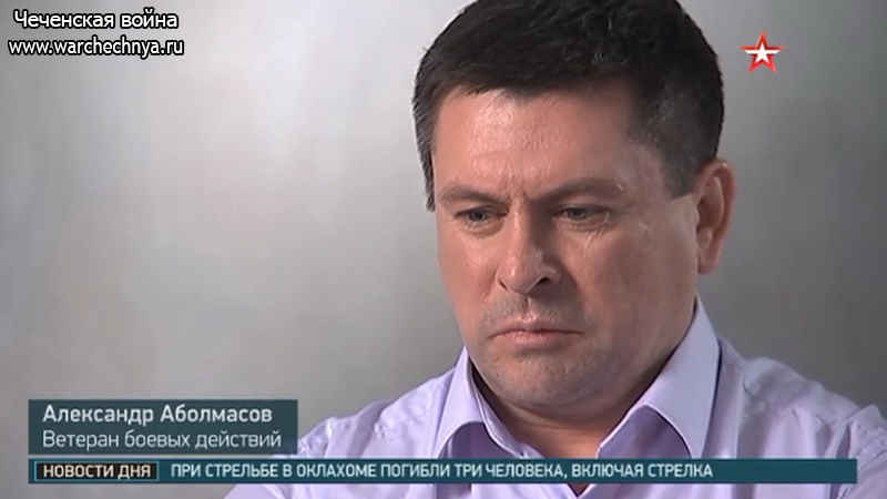 Ветеран боевых действий в Чечне Александр Аболмасов