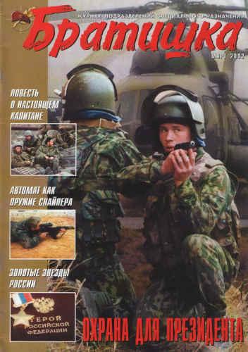 Журнал Братишка № 3 2002