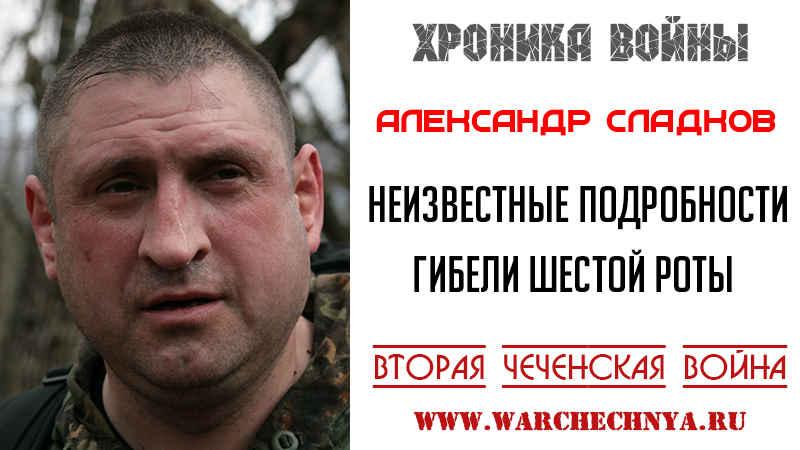 Александр Сладков рассказал неизвестные подробности гибели 6 роты 104 ПДП 76 ВДД