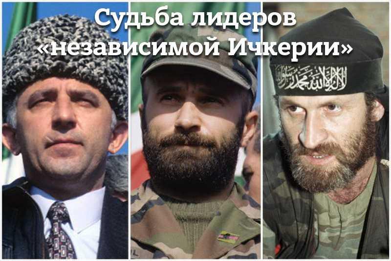 Судьба лидеров «независимой Ичкерии»