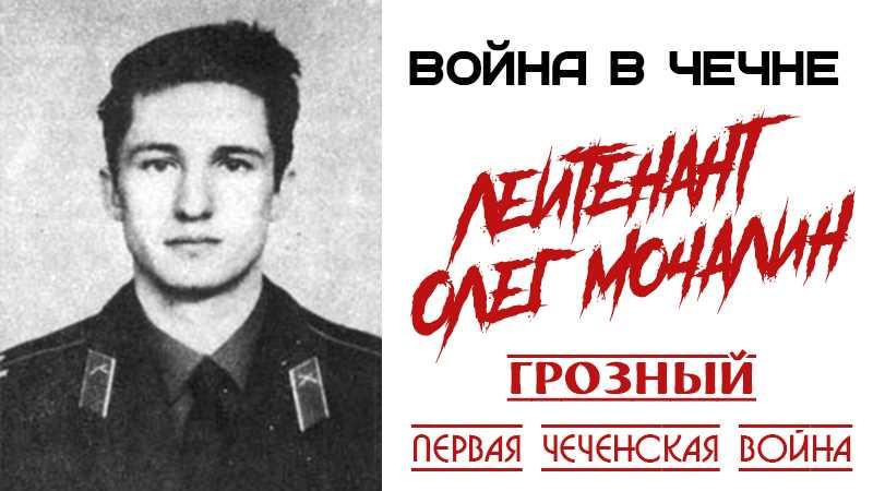 Первая чеченская война. 81 МСП. Лейтенант Олег Мочалин