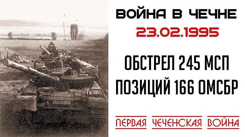 Хроника войны. 23.02.1995 г. Обстрел 245 МСП позиций 166 ОМСБр