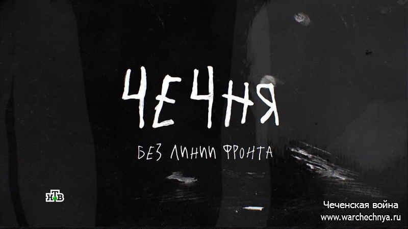Документальный фильм «Чечня. Без линии фронта»