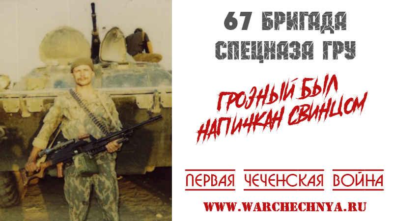 Боец 67 бригады спецназа ГРУ Петр Суховей: Грозный был напичкан свинцом
