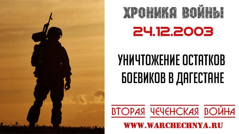 Хроника войны. 24.12.2003. Уничтожение остатков боевиков в Дагестане