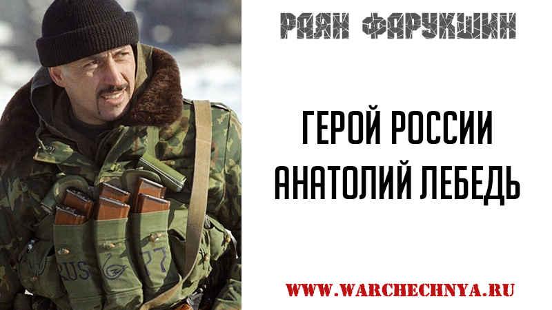 Раян Фарукшин. Герой России Анатолий Лебедь