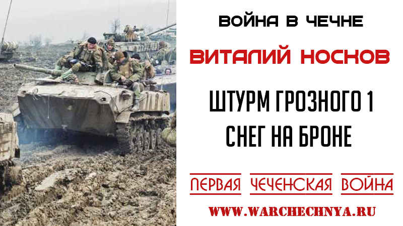 Первая чеченская война. Виталий Носков. Штурм Грозного 1. Снег на броне