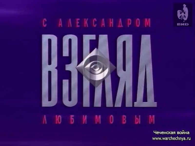 """Авторская программа """"Взгляд"""" от 24.11.1995"""