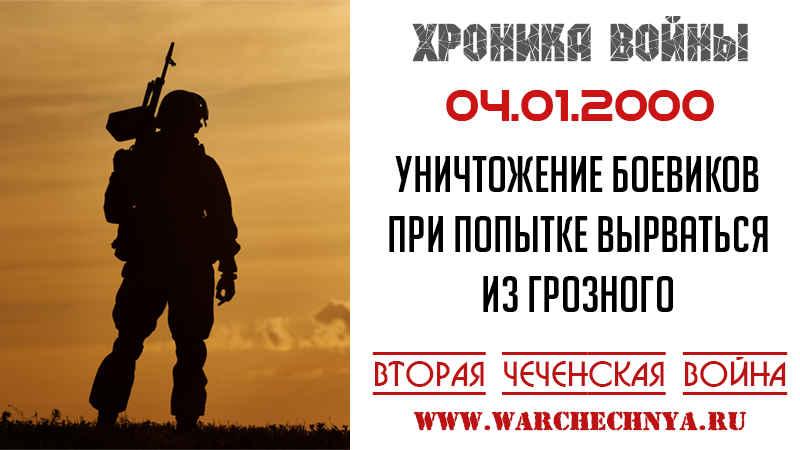 Хроника войны. 04.01.2000. Уничтожение боевиков при попытке вырваться из Грозного