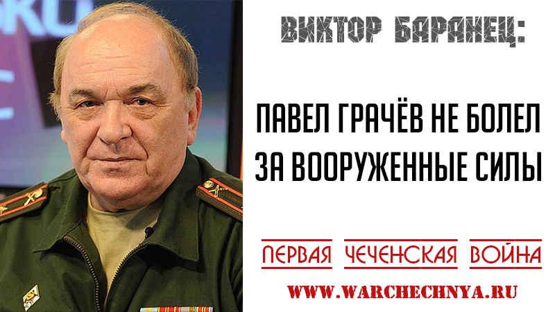 Виктор Баранец: Павел Грачёв не болел за Вооруженные Силы