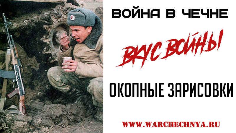 Вторая чеченская война. Вкус войны