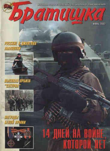 Журнал Братишка № 6 2002