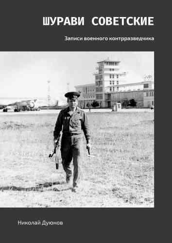 Николай Дуюнов. Шурави советские. Записки военного контрразведчика