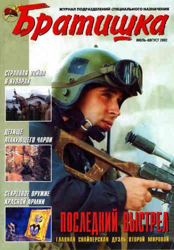 Журнал Братишка № 7-8 2002