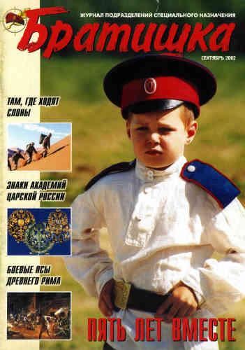 Журнал Братишка № 9 2002