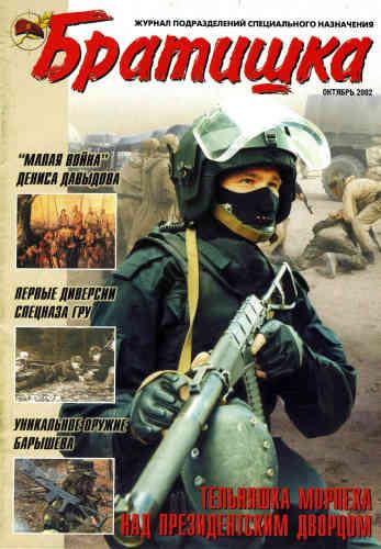 Журнал Братишка № 10 2002