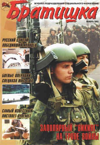 Журнал Братишка № 11 2002