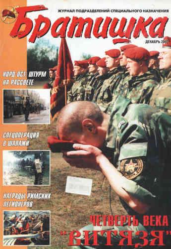 Журнал Братишка № 12 2002