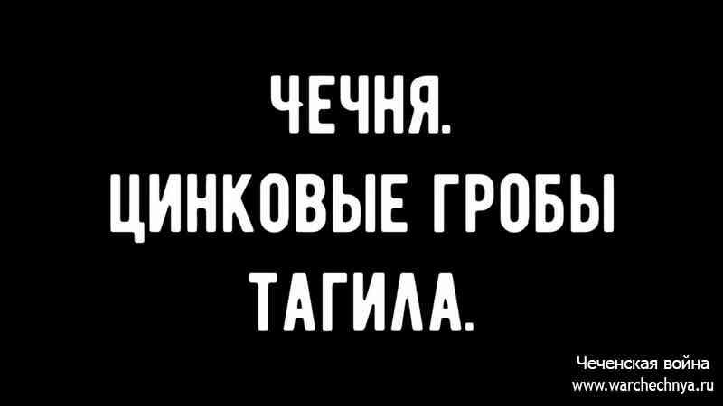 Первая чеченская война. Новогодний штурм Грозного. Цинковые гробы Тагила
