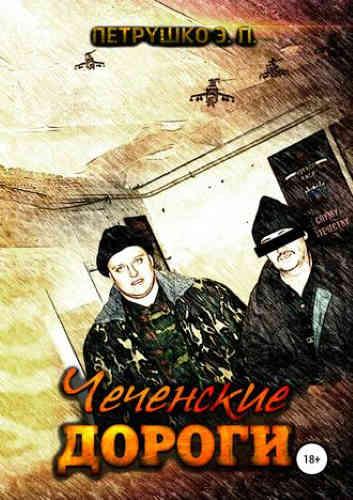Эдуард Петрушко. Чеченские дороги