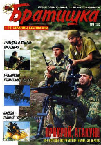 Журнал Братишка № 5 2002