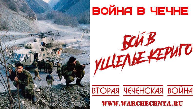 Вторая чеченская война. Бой в ущелье Кериго