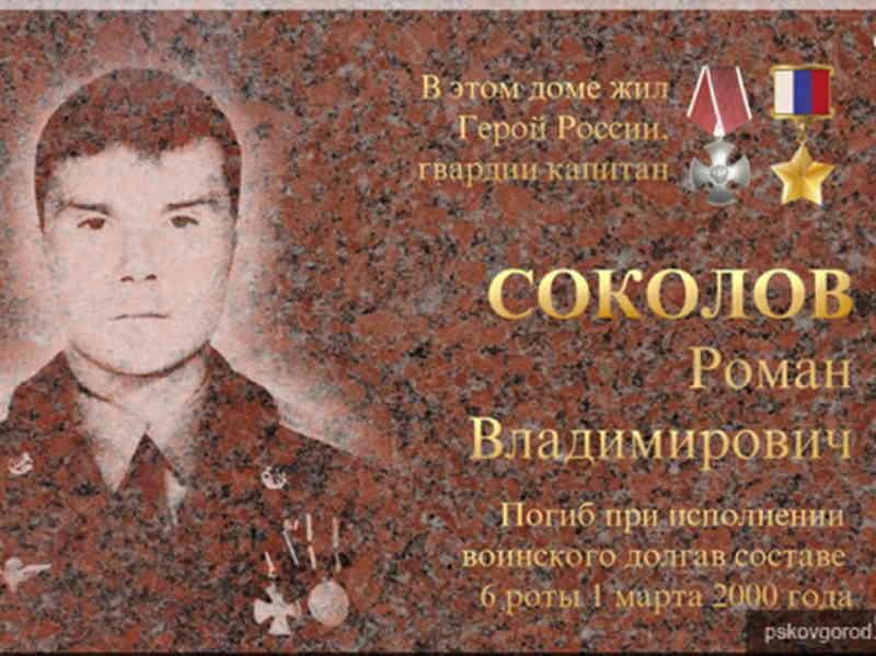 В Пскове установят мемориальную доску Роману Соколову из 6 роты