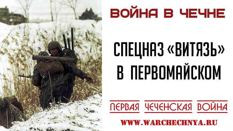 Первая чеченская война. Спецназ «Витязь» в Первомайском