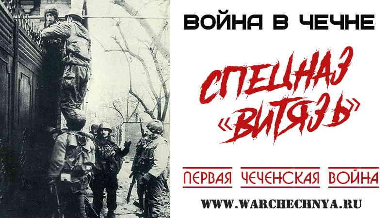 Боевой путь спецназа «Витязь» на первой чеченской войне