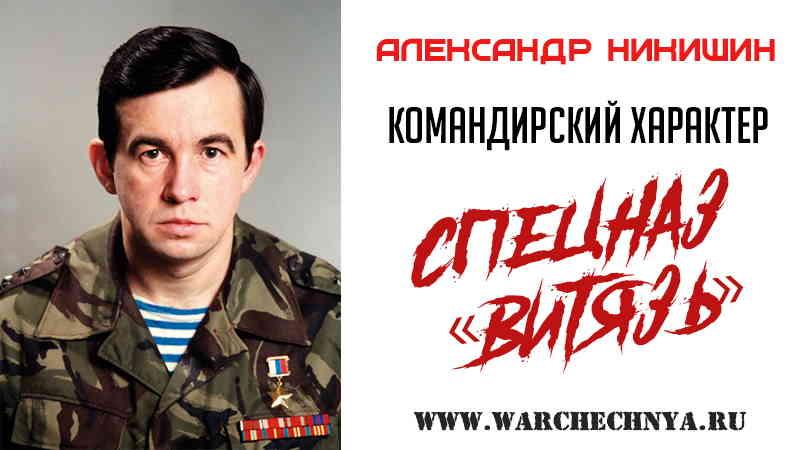 Командирский характер «Витязя» Александра Никишина