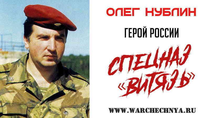 Герой России из спецназа. «Витязь» Олег Кублин