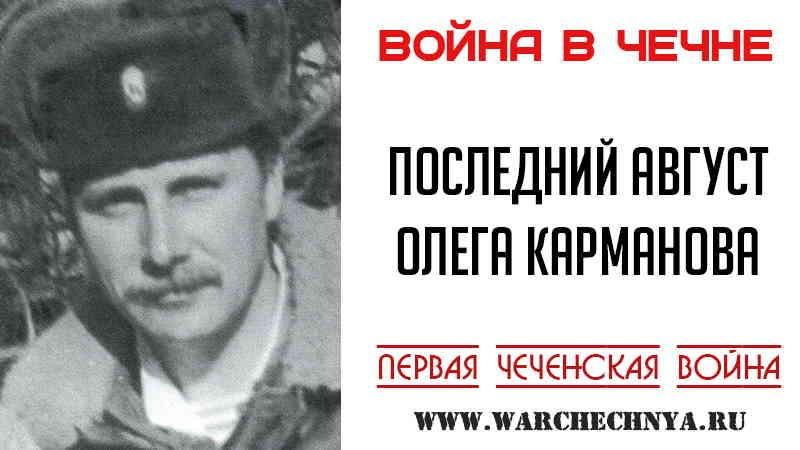 Первая чеченская война. Последний август Олега Карманова