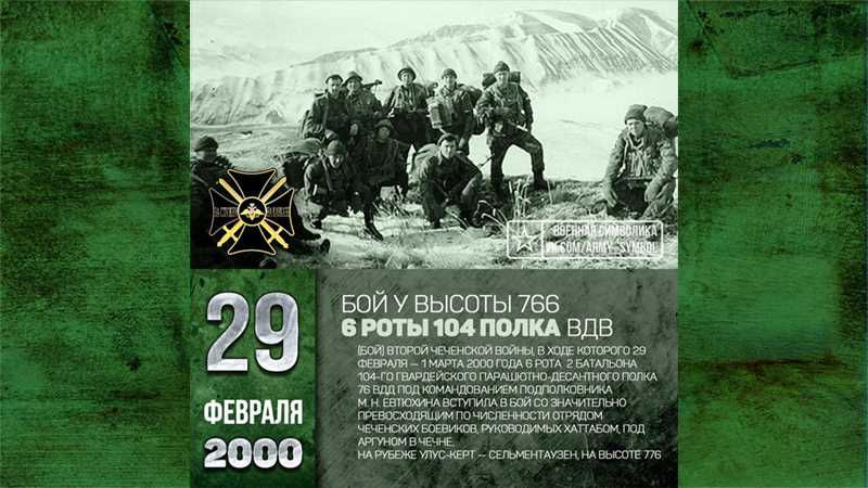 29 февраля 2000 года. Гибель 6 роты 104 ПДП 76 ВДД под Улус-Кертом