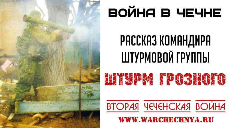 Вторая чеченская война. Штурм Грозного. Рассказ командира штурмовой группы