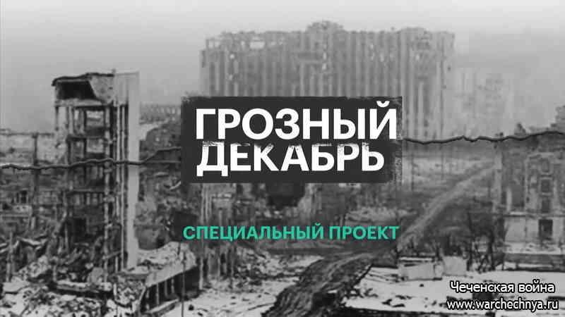 Первая чеченская война. Грозный декабрь