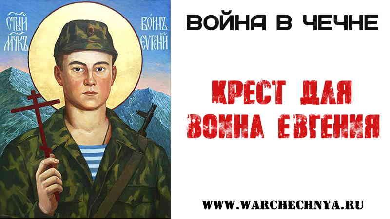 Крест для воина Евгения