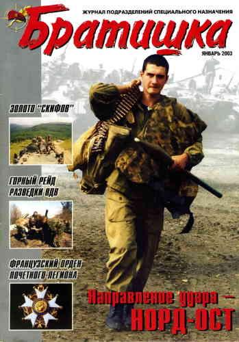 Журнал Братишка № 1 2003