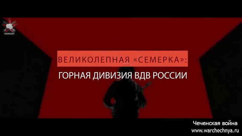 7 дивизия ВДВ в боях за Грозный