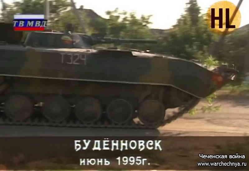 Русский мир. Будённовск. 1995 год