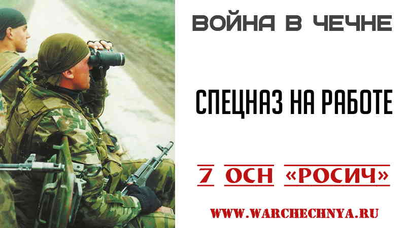 Спецназ «Росич» на работе