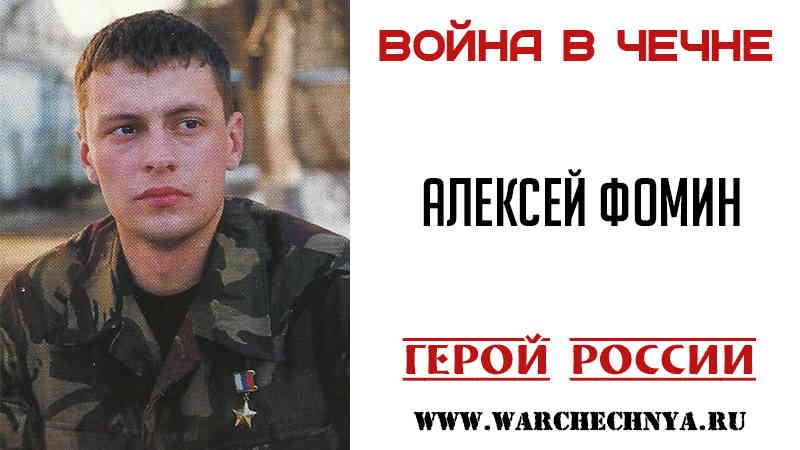 Герой России Алексей Фомин