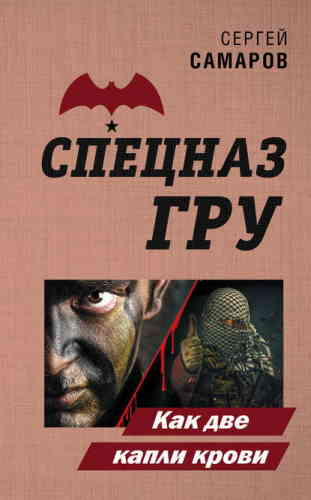 Сергей Самаров. Как две капли крови