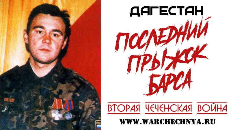Вторая чеченская война. Сергей Басурманов. Последний прыжок Барса