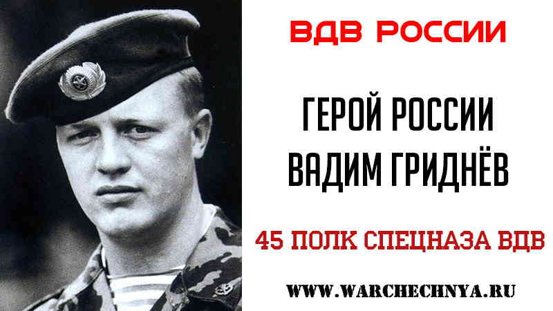 Герой России Вадим Гриднёв. 45 ОРП ВДВ РФ